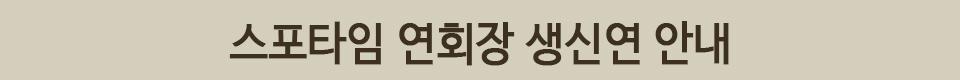 스포타임연회장 생신연 안내