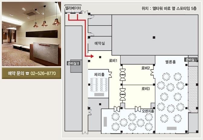스포타임연회장 위치 및 동선 안내